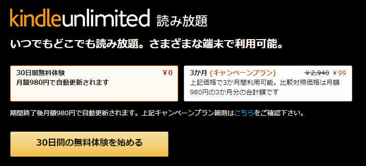 Kindleunlimited申し込み