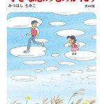 小さな恋のものがたり第44集
