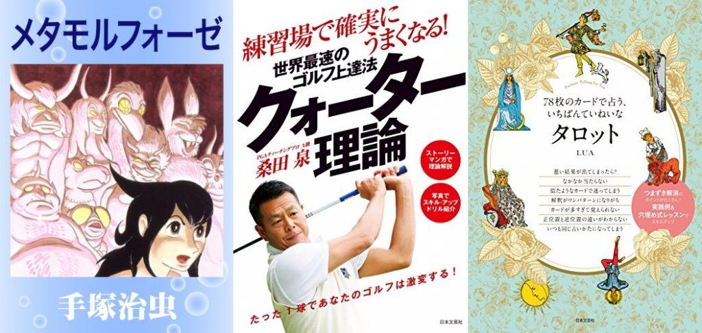 20190731_Kindle日替わりセール