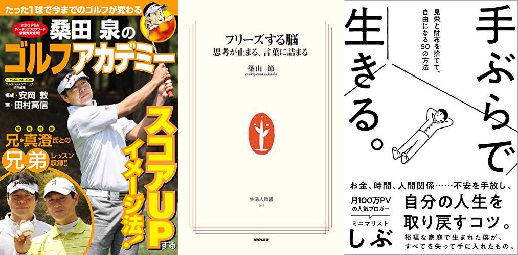 20190720_Kindle日替わりセール