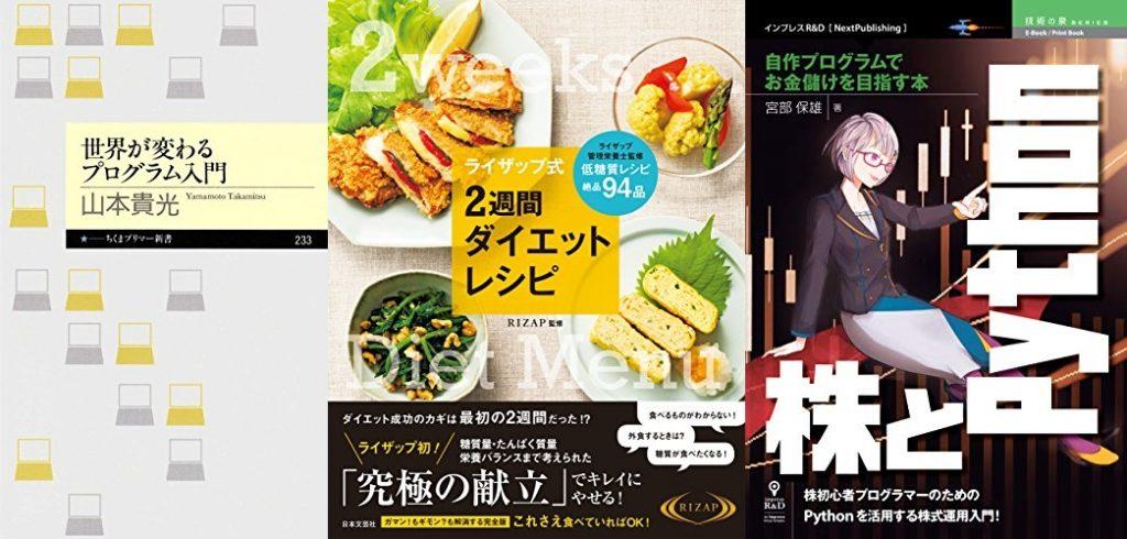 20190710_Kindle日替わりセール