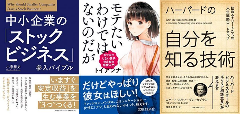 20190810_Kindle日替わりセール