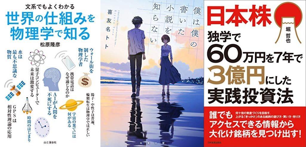 20190823_Kindle日替わりセール