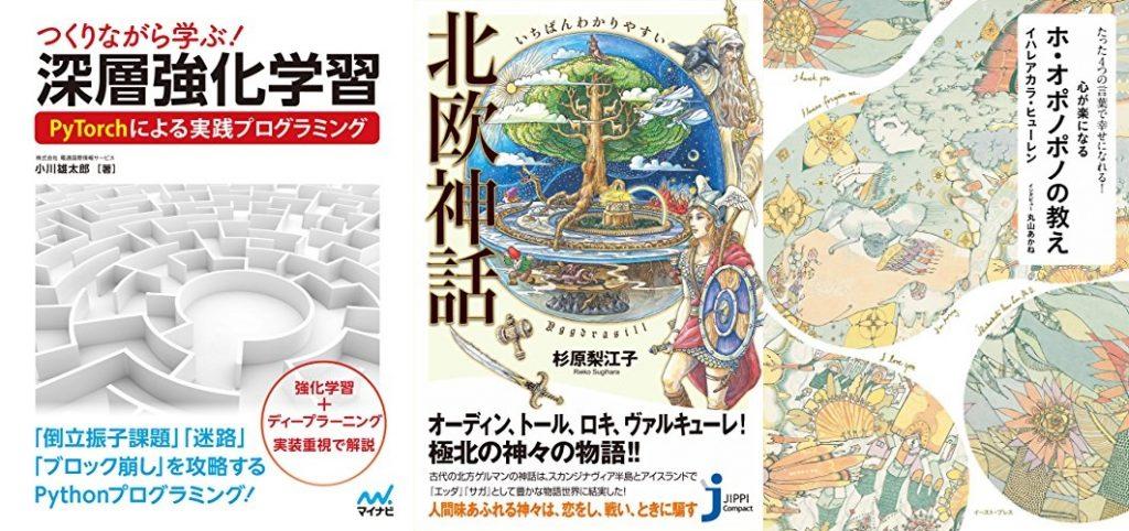 20190811_Kindle日替わりセール