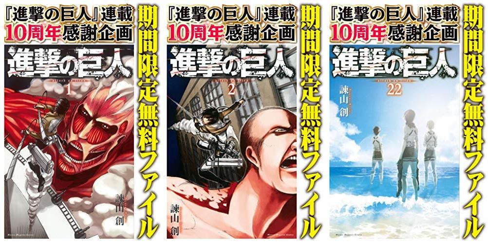【連載10周年企画】『進撃の巨人』最終回まで一緒に読もう!キャンペーン