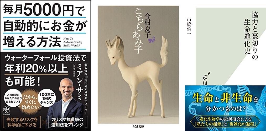 20190929_Kindle日替わりセール