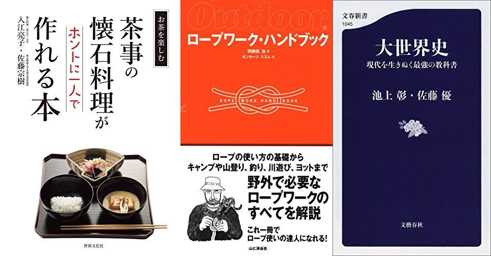 20190925_Kindle日替わりセール