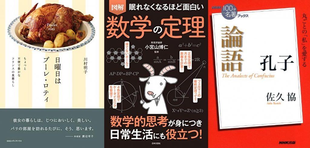 20190918_Kindle日替わりセール