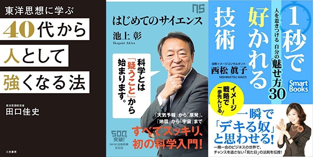 20190930_Kindle日替わりセール