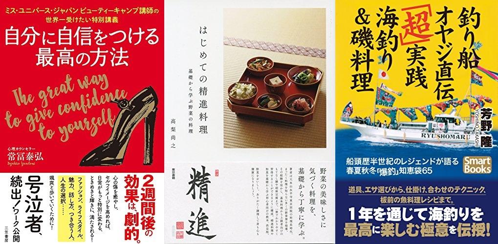 20190902_Kindle日替わりセール