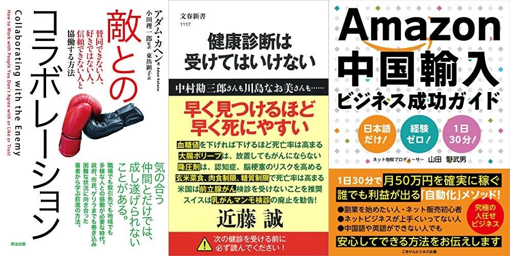 20190912_Kindle日替わりセール