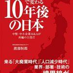 業界メガ再編で変わる10年後の日本―中堅・中小企業M&Aが再編の主役だ