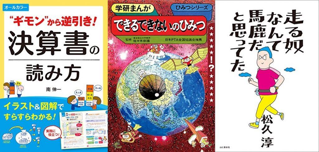 20191005_Kindle日替わりセール