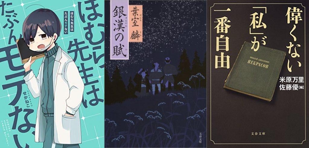 20191018_Kindle日替わりセール