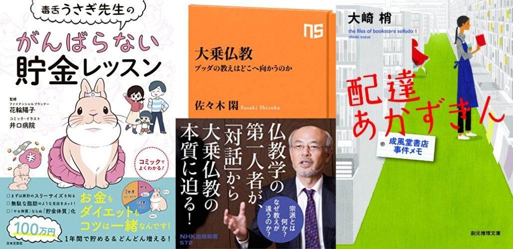 20191024_Kindle日替わりセール
