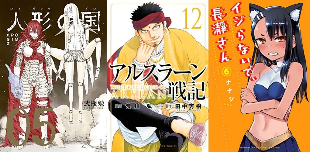 2019年11月8日Kindle本新刊