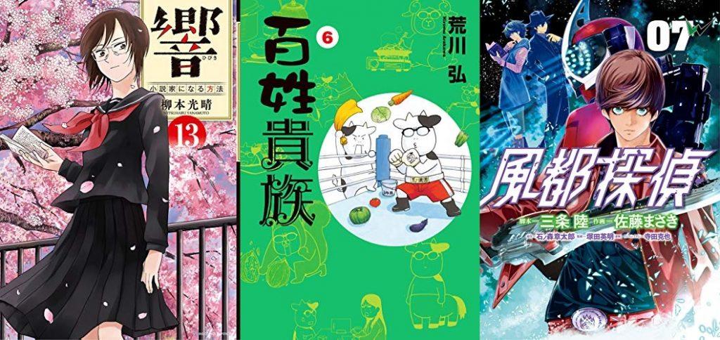 2019年11月29日Kindle本新刊