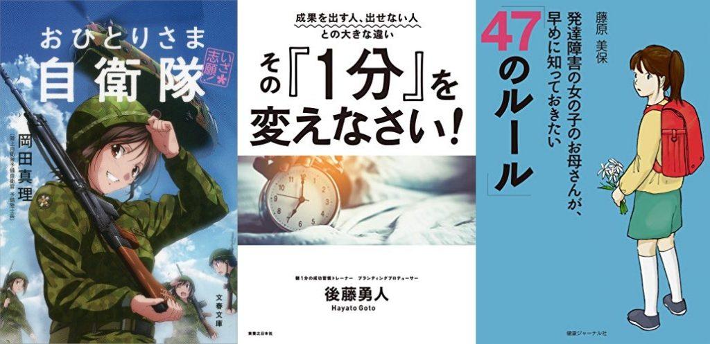 20191126_Kindle日替わりセール