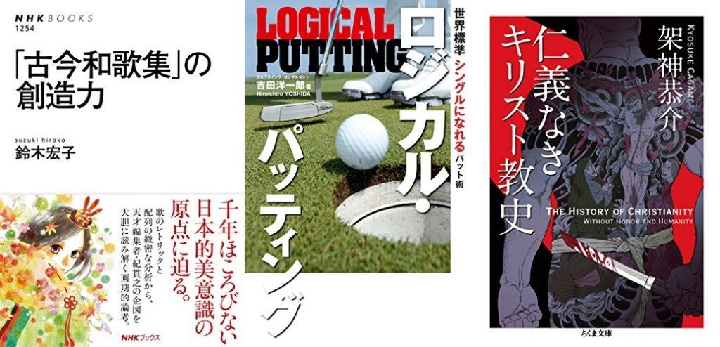 20191129_Kindle日替わりセール