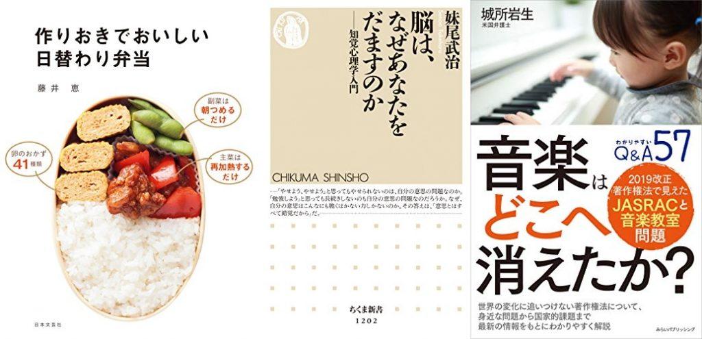 20191118_Kindle日替わりセール