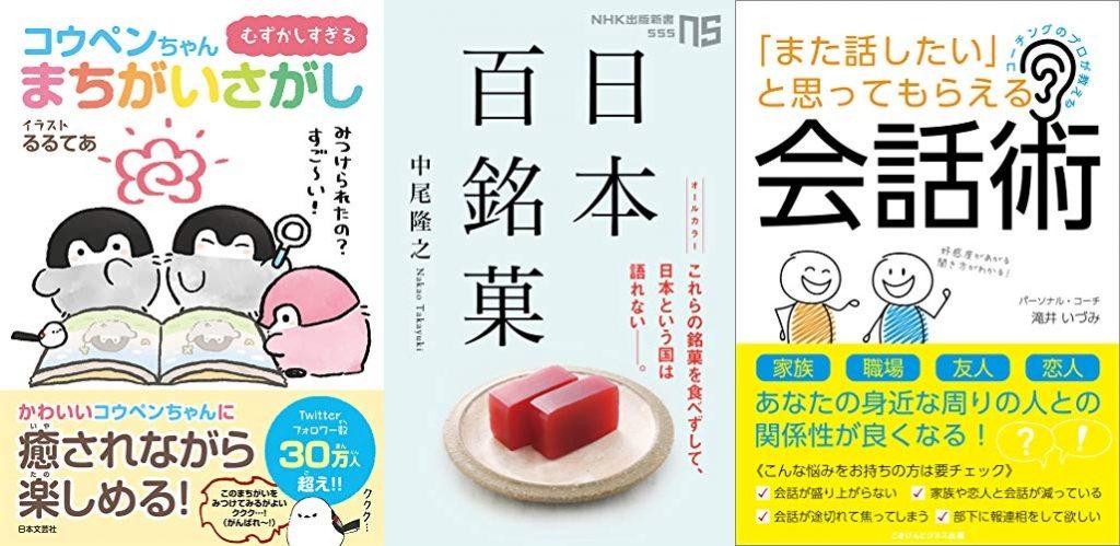 20191119_Kindle日替わりセール
