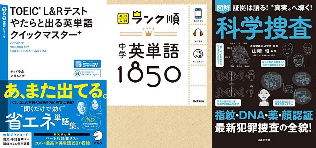 20191128_Kindle日替わりセール