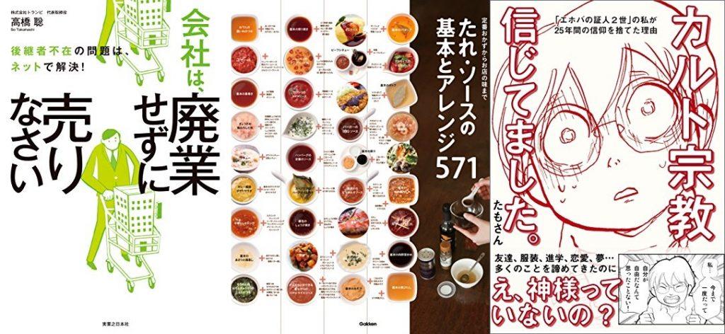 20191130_Kindle日替わりセール