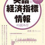 英語の経済指標・情報の読み方