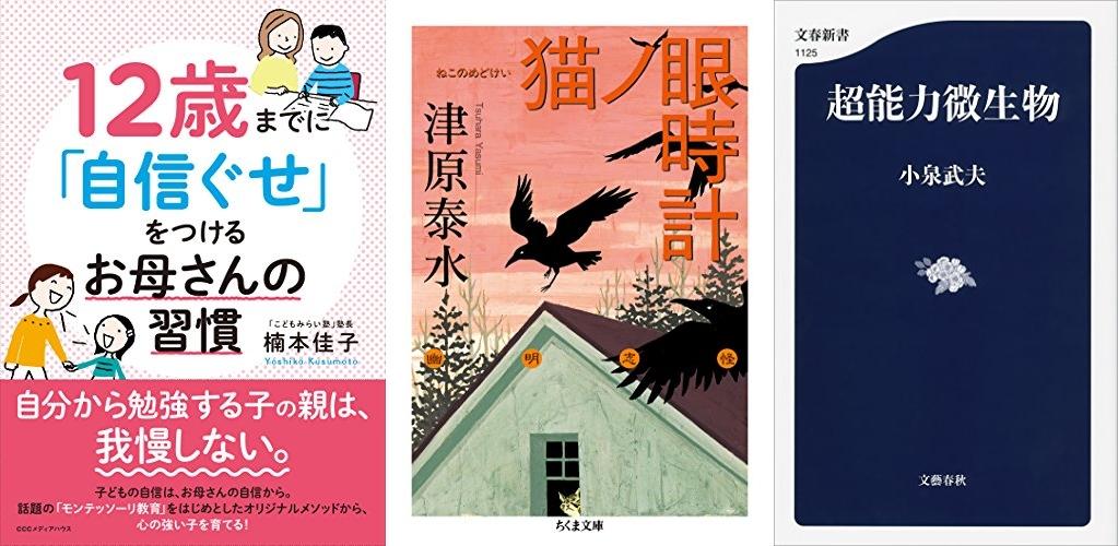 20191217_Kindle日替わりセール