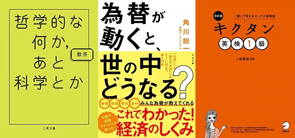 20191201_Kindle日替わりセール