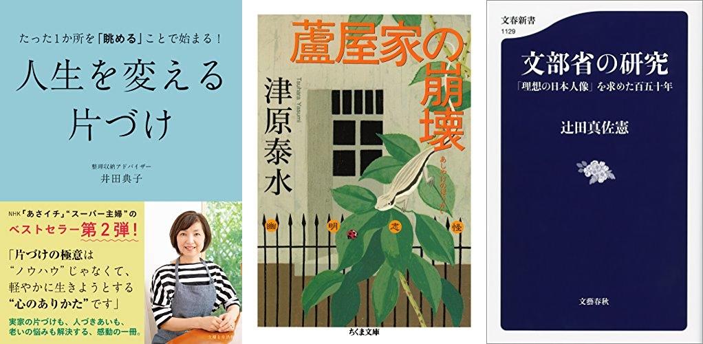 20191224_Kindle日替わりセール
