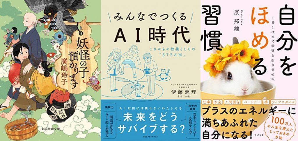 20191218_Kindle日替わりセール