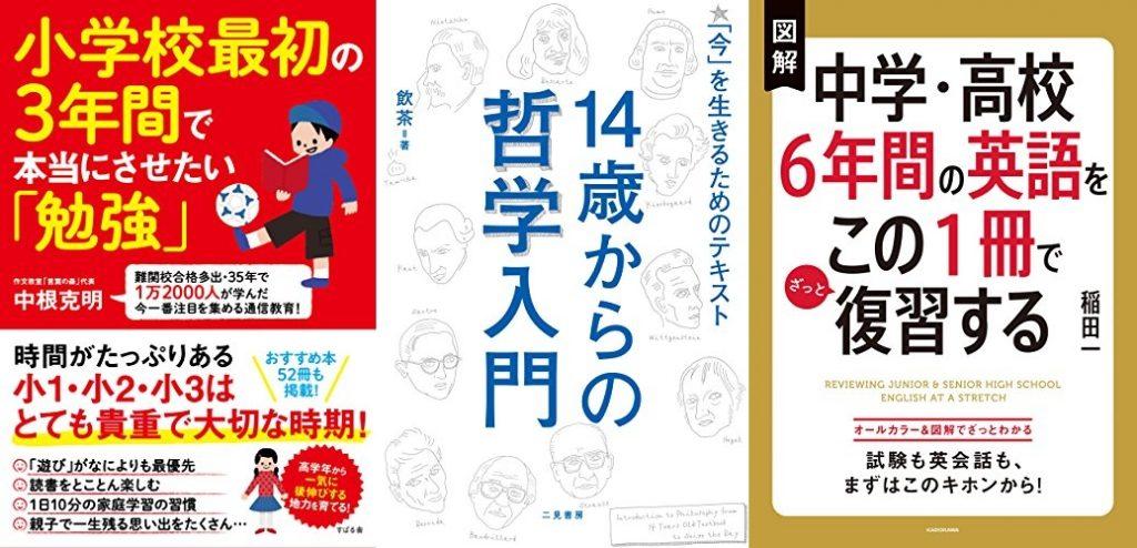 20191206_Kindle日替わりセール