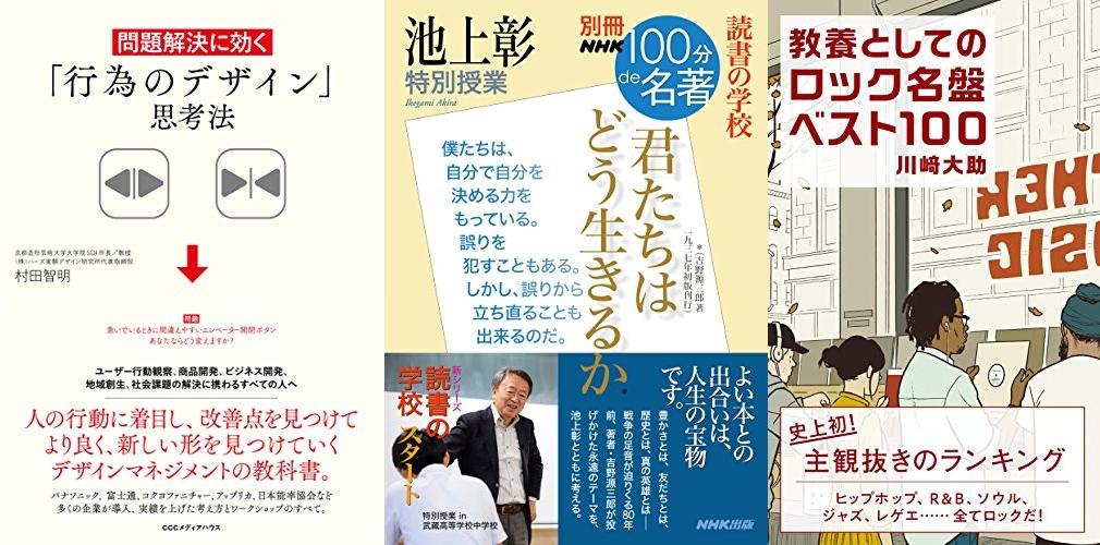 20200130_Kindle日替わりセール