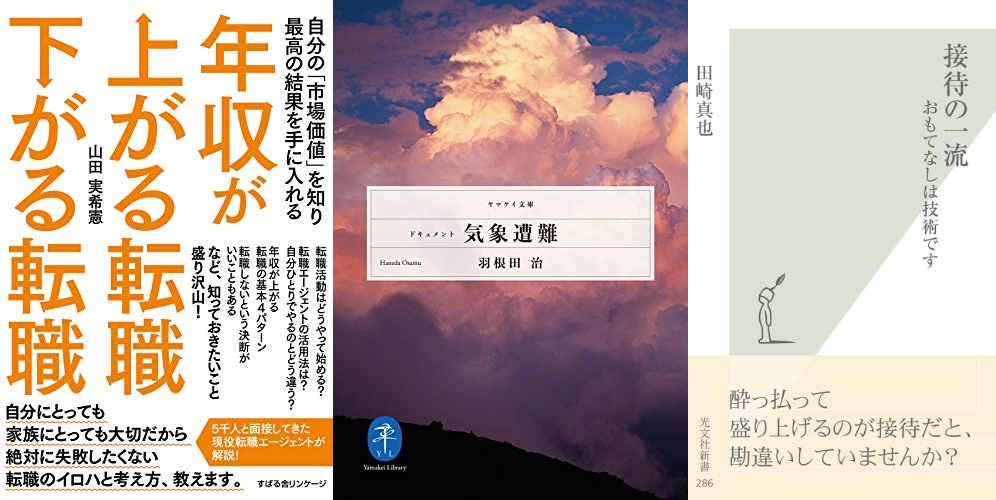 20200203_Kindle日替わりセール