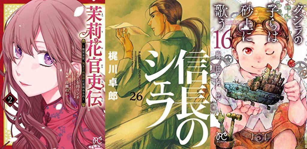 2020年3月16日Kindle本新刊
