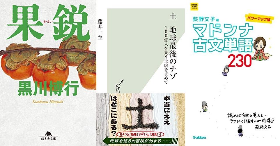 20200303_Kindle日替わりセール