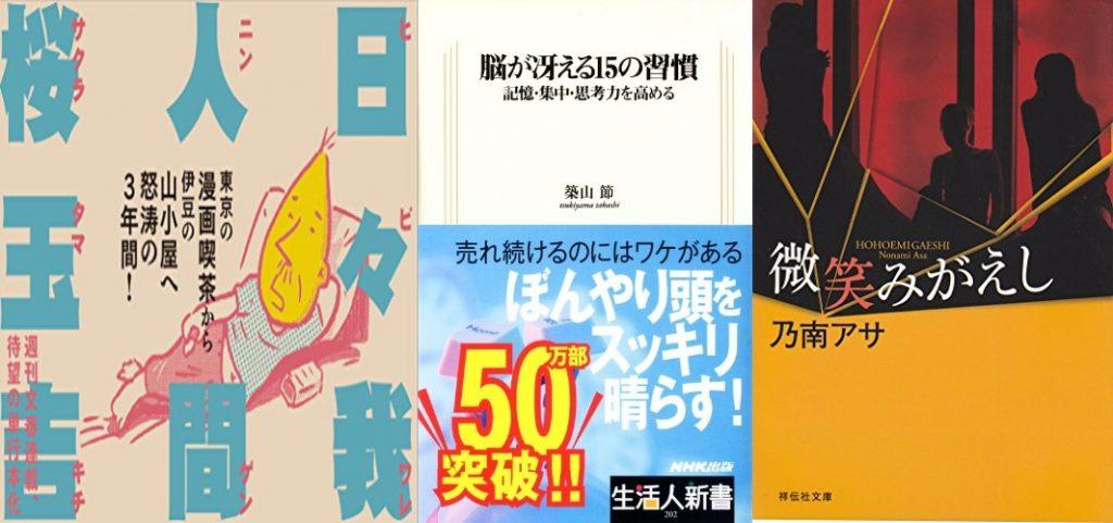 20200319_Kindle日替わりセール