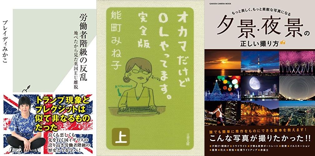 20200311_Kindle日替わりセール