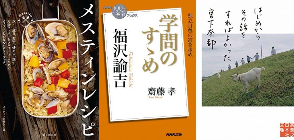 20200305_Kindle日替わりセール