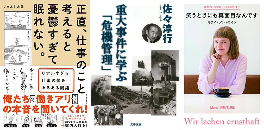 20200510_Kindle日替わりセール