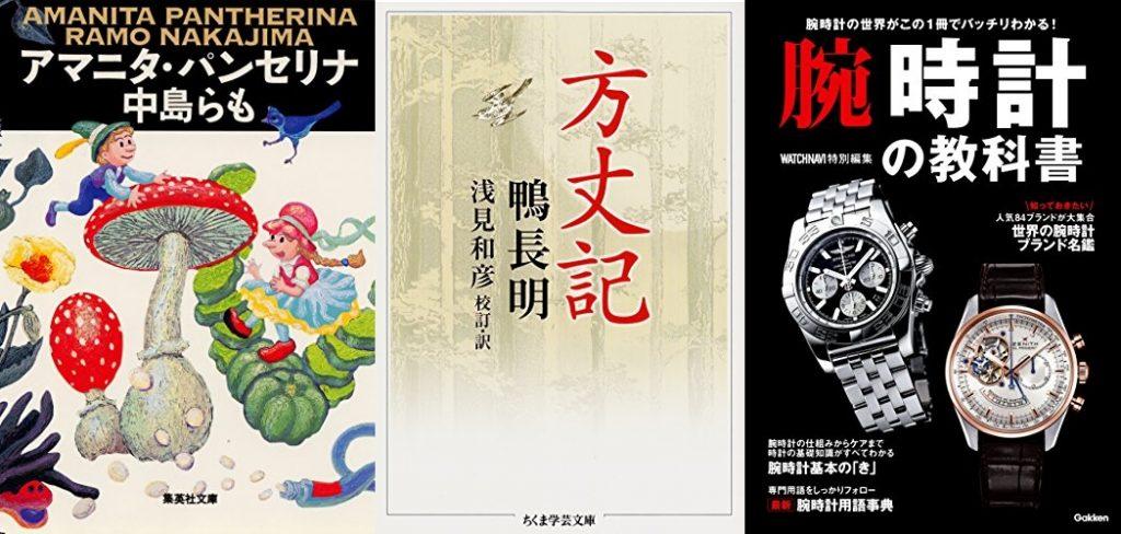 20200527_Kindle日替わりセール