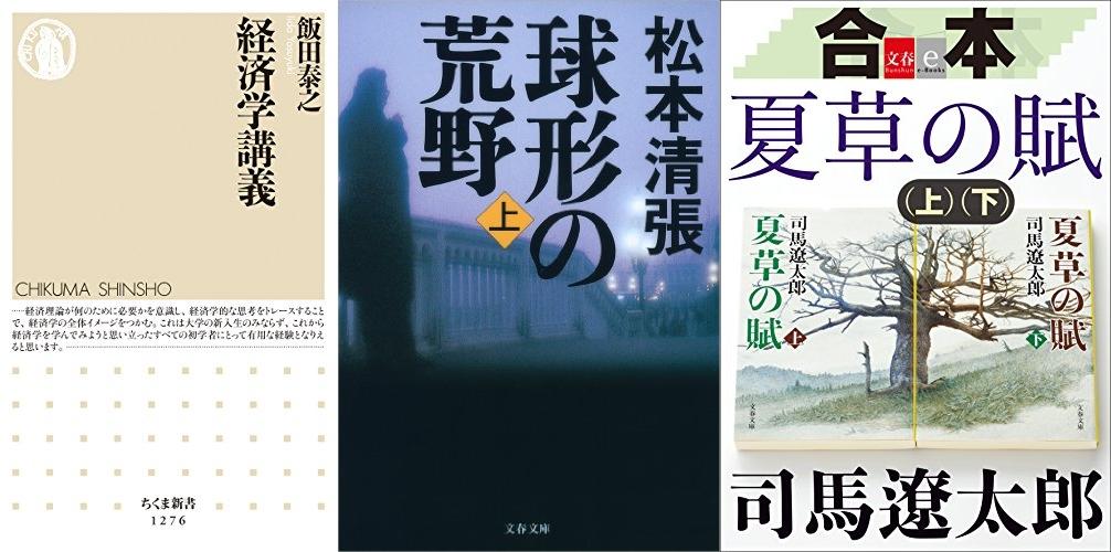 20200625_Kindle日替わりセール