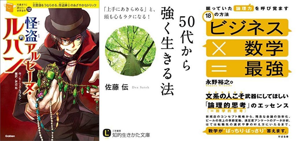 20200609_Kindle日替わりセール