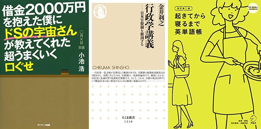 20200729_Kindle日替わりセール