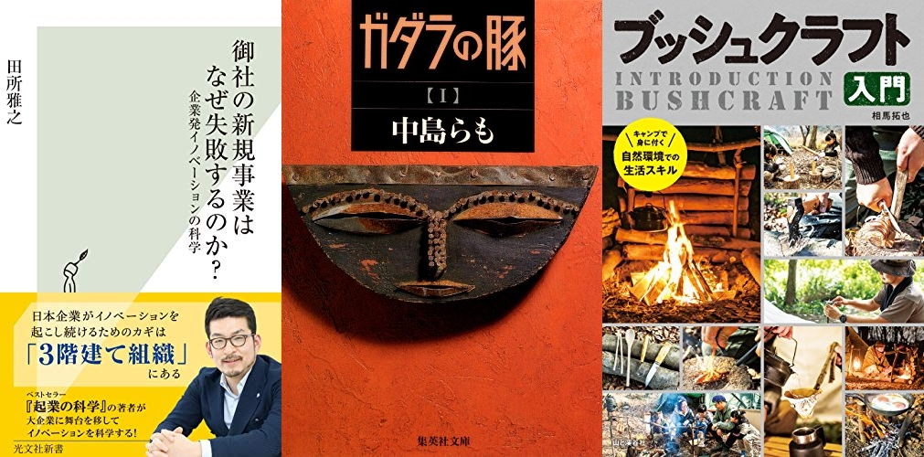 20200730_Kindle日替わりセール