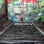 ざつ旅-That's Journey- 1