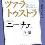 100分de名著」ブックス ニーチェ ツァラトゥストラ NHK「100分de名著」ブックス