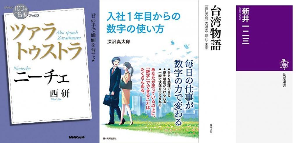 20200830_Kindle日替わりセール
