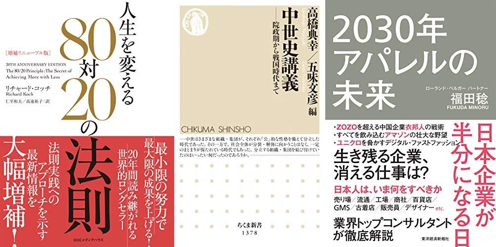 20200814_Kindle日替わりセール